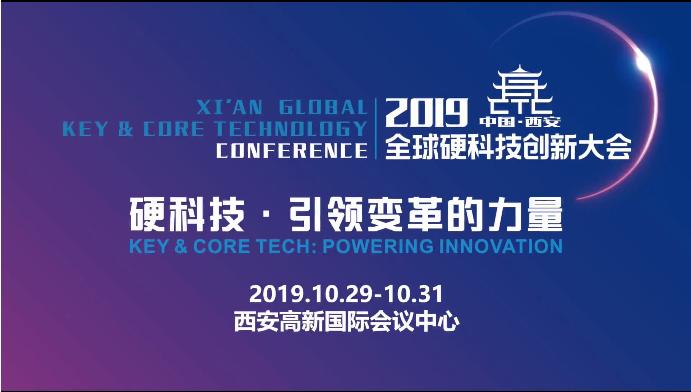 中天引控产品受邀参展2019西安全球硬科技创新大会