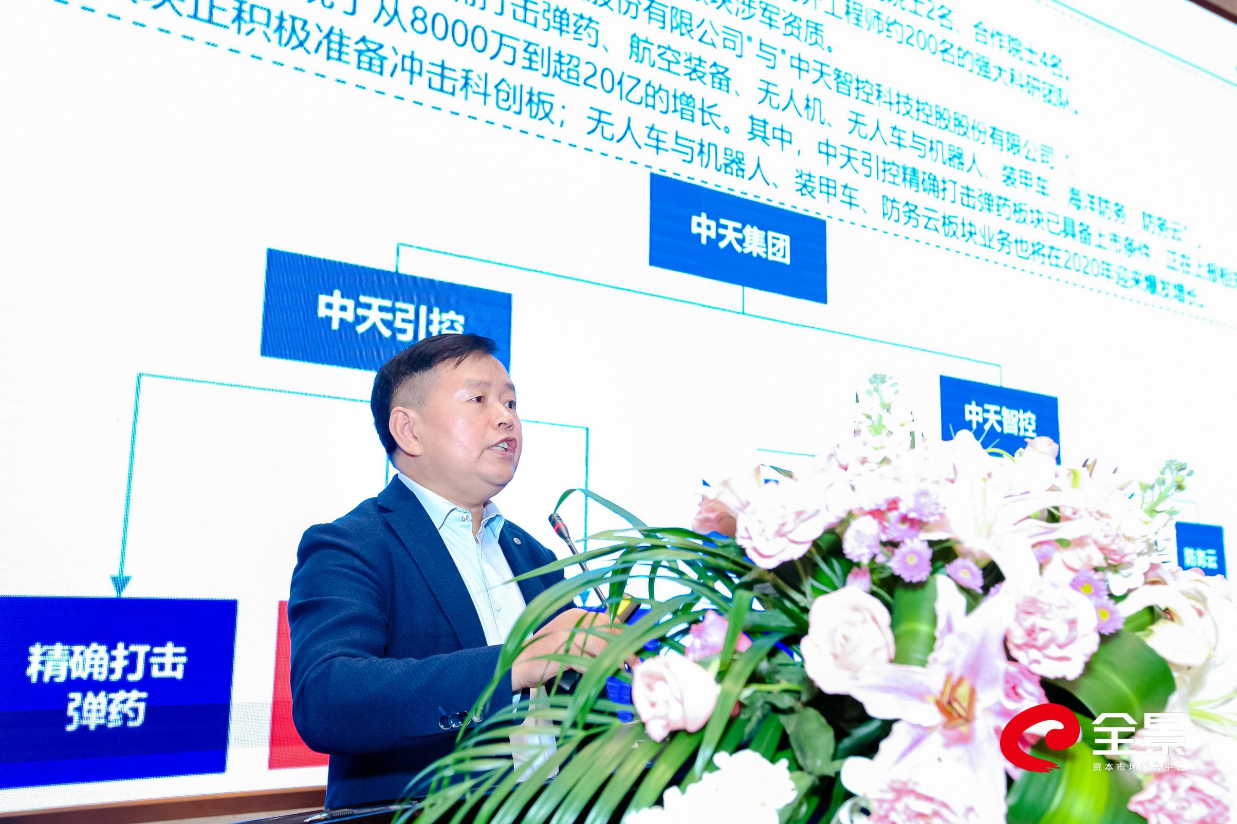 我司董事长李bob电竞下载官网受邀出席西安市金融资本助力科技装备跨越发展分享会